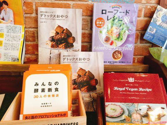当店のレシピ本・関連書籍紹介