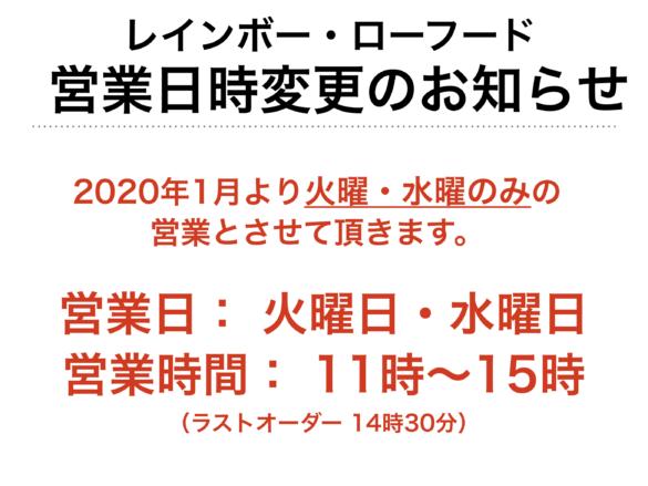 2020年より、火曜日・水曜日限定営業のお知らせ